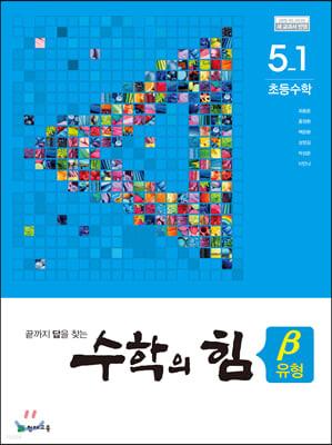 수학의 힘 베타 유형 초등 수학 5-1 (2021년용)