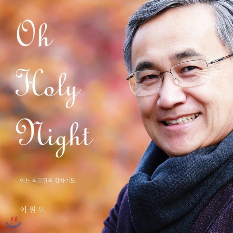 이원우 - Oh Holy Night
