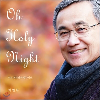 이원우 - Oh Holy Night