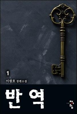 반역 01