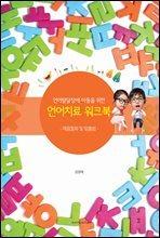 언어발달장애 아동을 위한 언어치료 워크북