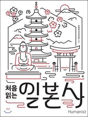 처음 읽는 일본사