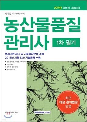 2019 자격증 한 번에 따기 농산물 품질관리사 1차 필기