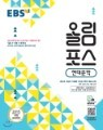 EBS 올림포스 현대문학 (2019년)