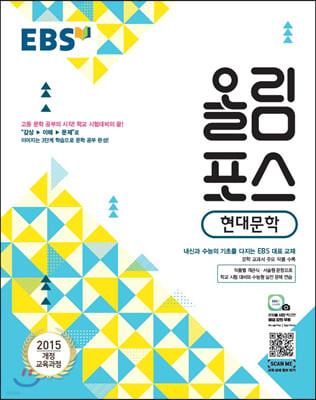 EBS 올림포스 현대문학 (2020년용)