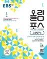 EBS 올림포스 고전문학 (2019년)