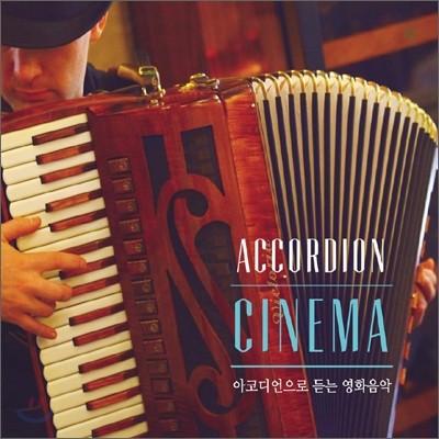 아코디언 시네마 (Accordion Cinema): 아코디언으로 듣는 영화음악