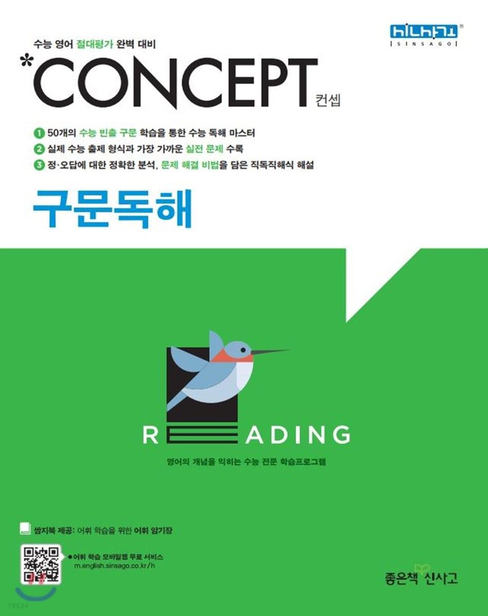 신사고 Concept 컨셉 구문독해 (2021년용)