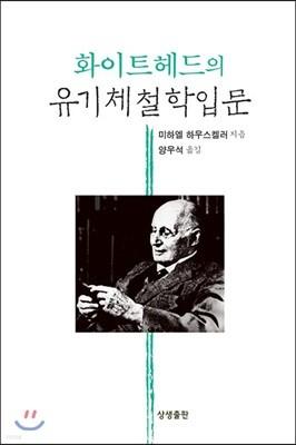 화이트헤드의 유기체철학입문