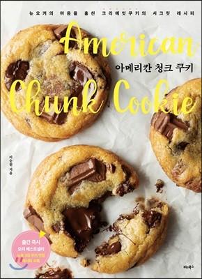 아메리칸 청크 쿠키
