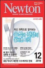 월간 뉴턴 Newton 2018년 12월호