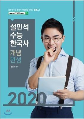 2020 설민석 수능 한국사 개념완성