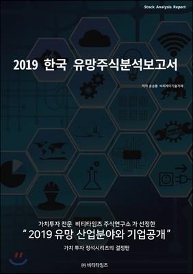 [예약판매] 2019 한국유망주식 분석보고서