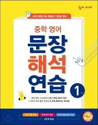 중학 영어 문장 해석 연습 1