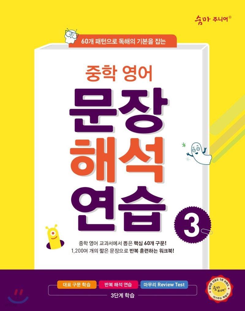 중학 영어 문장 해석 연습 3