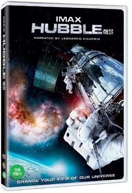 IMAX: 허블