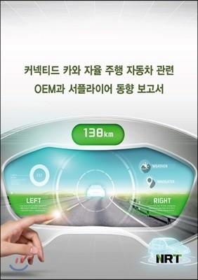 커넥티드 카와 자율 주행 자동차 관련 OEM과 서플라이어 동향 보고서