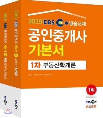 2019 EBS 공인중개사 기본서 1차 세트
