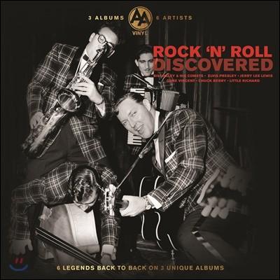 로큰롤 음악 모음집 (Discovered Rock N Roll) [3LP]