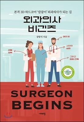 외과의사 비긴즈