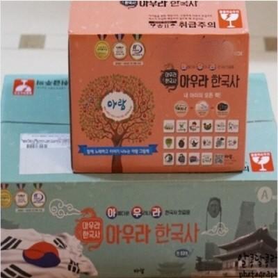 2019년/아우라 한국사/최신간/전53권/아람 한국사