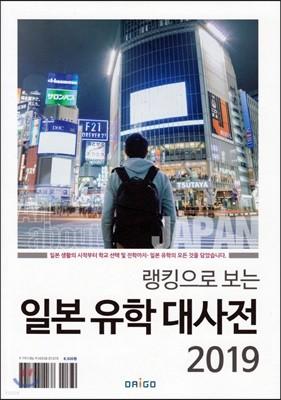 랭킹으로 보는 일본 유학 대사전 2019