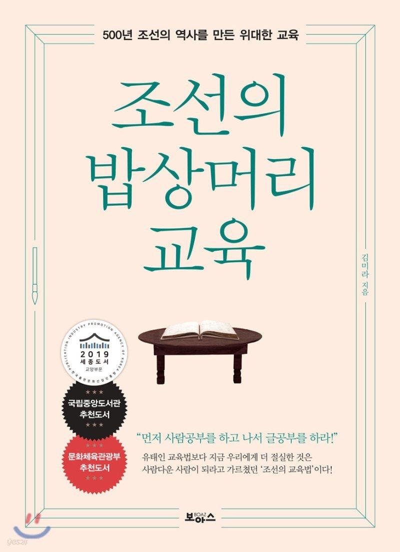 조선의 밥상머리 교육