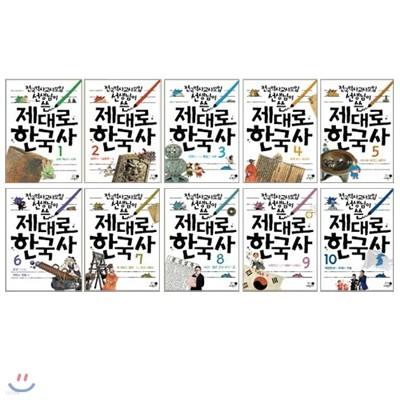 전국역사교사모임 선생님이 쓴 제대로 한국사 1~10권 세트
