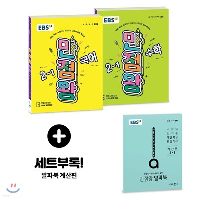 EBS 초등 기본서 만점왕 세트 2-1 (2019년)