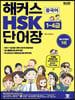 해커스 중국어 HSK 단어장 1~4급