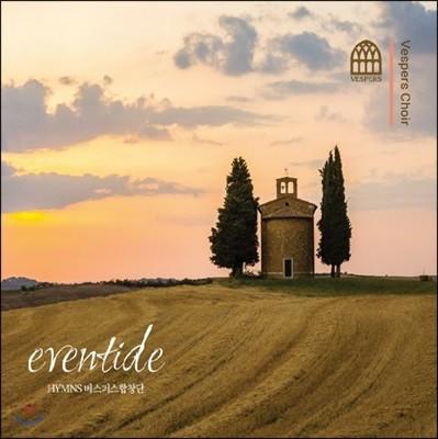Vespers Choir (베스퍼스) - Eventide