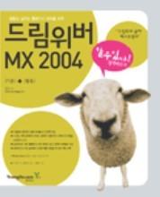 드림위버 MX 2004 기본 + 활용 쉽게 배우기 - 할수있다! (컴퓨터/상품설명참조/2)