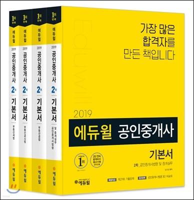 2019 에듀윌 공인중개사 2차 기본서 세트