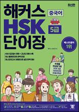 해커스 중국어 HSK 5급 단어장