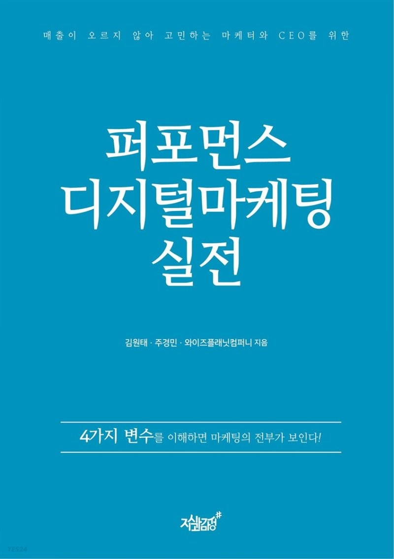 퍼포먼스 디지털마케팅 실전