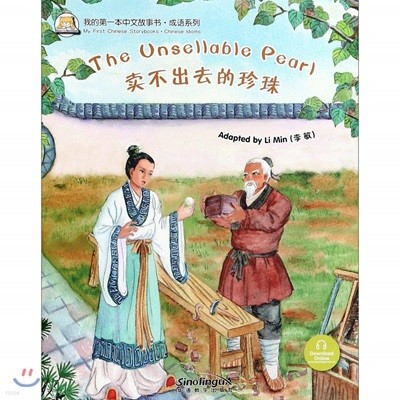 我的第一本中文故事?·成?系列 : ?不出去的珍珠 아적제일본중문고사서·성어계열 : 매부출거적진주 My First Chinese Storybooks · Chinese Idioms : The Unsellable pearl