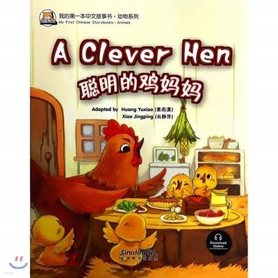 我的第一本中文故事?·?物系列 : ?明的??? 아적제일본중문고사서·동물계열 : 총명적계마마 My First Chinese Storybooks·Animals : A Clever Hen