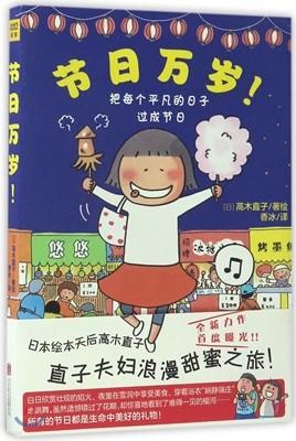 高木直子2017全新作品:?日万?! 고목직자2017전신작품 : 절일만세!