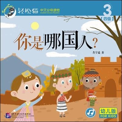 ?松猫 · 中文分??物(幼?版)第四?3 : ?是??人?(共10?) 경송묘 · 중문분급독물(유아판)제4급3 : 니시나국인?(공10책) Smrt Cat · Graded Chinese Readers : Where Are You From?