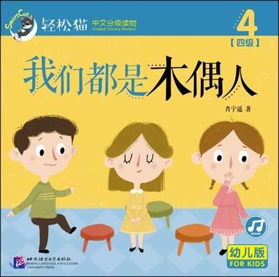 ?松猫 · 中文分??物(幼?版)第四?4 : 我?都是木偶人(共10?) 경송묘 · 중문분급독물(유아판)제4급4 : 아문도시목우인(공10책) Smart Cat · Graded Chinese Readers : We Are All Puppets