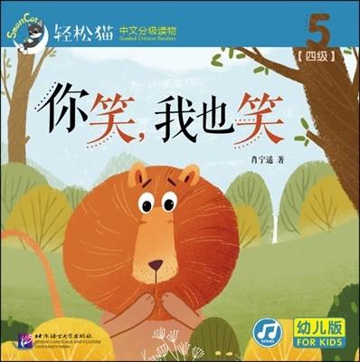 ?松猫 · 中文分??物(幼?版)第四?5 : ?笑,我也笑(共10?) 경송묘 · 중문분급독물(유아판)제4급5 : 니소,아야소(공10책) Smart Cat · Graded Chinese Readers : You Smile, and I Smile Too