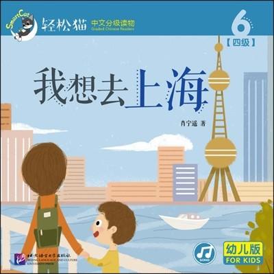 ?松猫 · 中文分??物(幼?版)第四?6 : 我想去上海(共10?) 경송묘 · 중문분급독물(유아판)제4급6 : 아상거상해(공10책) Smart Cat · Graded Chinese Readers : I Want Go To Shanghai