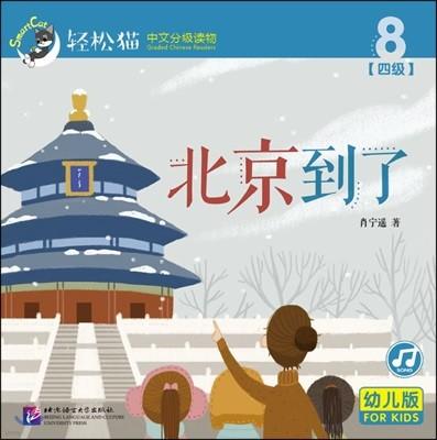 ?松猫 · 中文分??物(幼?版)第四?8 : 北京到了(共10?) 경송묘 · 중문분급독물(유아판)제4급8 : 북경도료(공10책) Smart Cat · Graded Chinese Readers : We've Arrived In Beijing