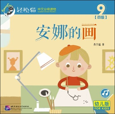 ?松猫 · 中文分??物(幼?版)第四?9 : 安娜的?(共10?) 경송묘 · 중문분급독물(유아판)제4급9 : 안나적화(공10책) Smart Cat · Graded Chinese Readers : Anna's Drawing