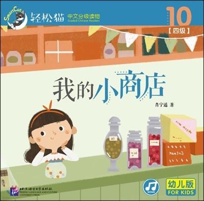 ?松猫 · 中文分??物(幼?版)第四?10 : 我的小商店(共10?) 경송묘 · 중문분급독물(유아판)제4급10 : 아적소상점(공10책) Smart Cat · Graded Chinese Readers : My Little Shop