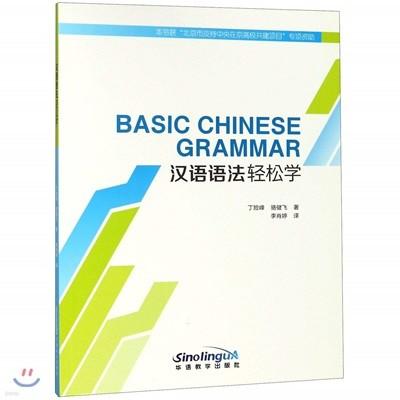 ???法?松? 한어어법경송학 Basic Chinese Grammar