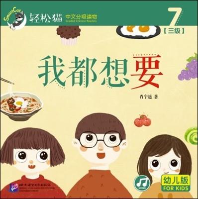 아도상요(공10책) Smart Cat Graded Chinese Readers(For Kids) : I What It All