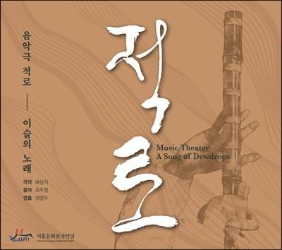 음악극 적로 - 이슬의 노래 뮤지컬 음악 (적로 OST)