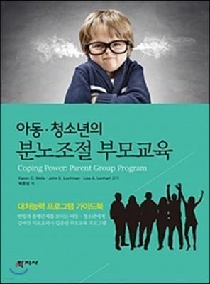 아동.청소년의 분노조절 부모교육