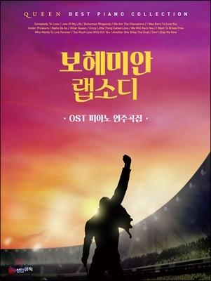 퀸 보헤미안 랩소디 OST피아노 연주곡집
